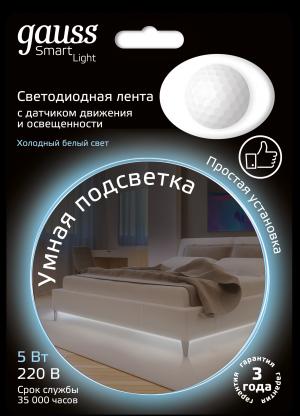 Умная подсветка 5W 4100К 1.2m sensor 1/20