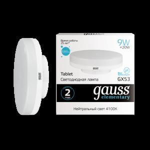 Лампа Gauss LED Elementary GX53 9W 680lm 4100K 1/10/100